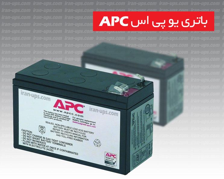 باتری یو پی اس apc
